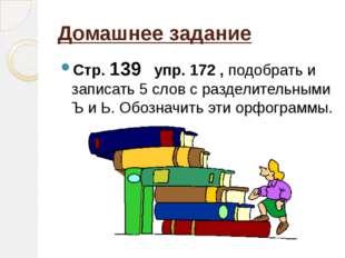 Домашнее задание Стр. 139 упр. 172 , подобрать и записать 5 слов с разделител