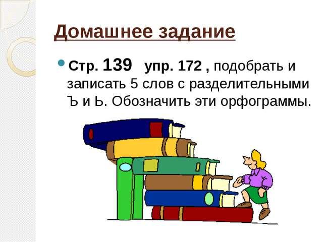 Домашнее задание Стр. 139 упр. 172 , подобрать и записать 5 слов с разделител...