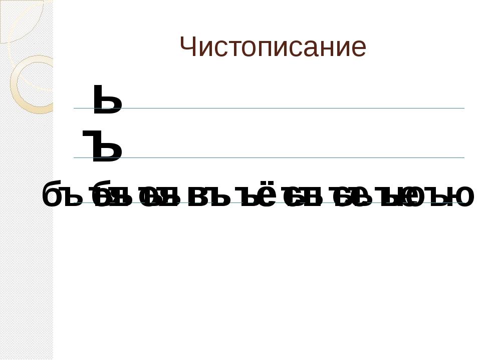 Чистописание ь бъ ъя оъ въ ъё ъп съ ъе ъю ъ бъ ъя въ ъё съ ъе ъю