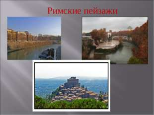 Римские пейзажи
