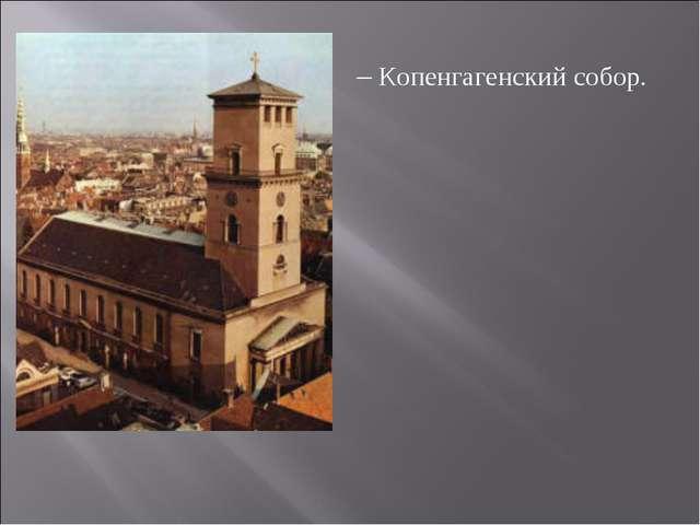 – Копенгагенский собор.