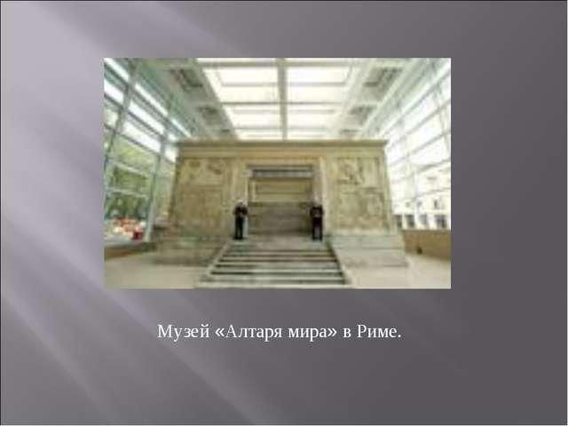 Музей «Алтаря мира» в Риме.