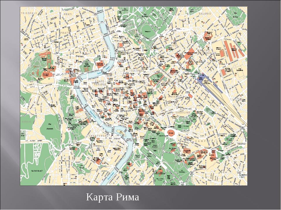Карта Рима