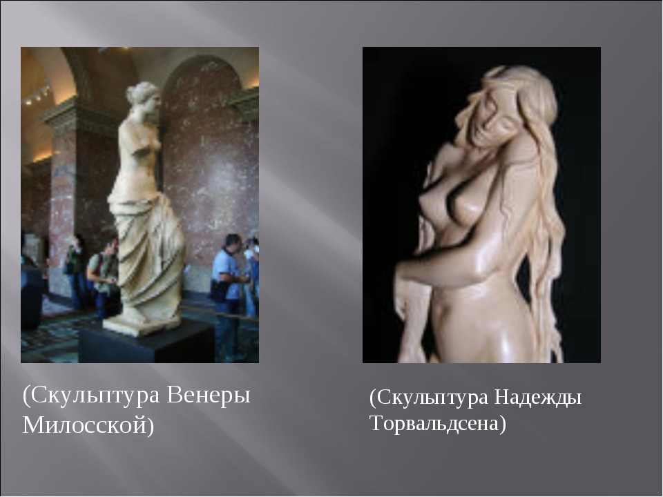 (Скульптура Венеры Милосской) (Скульптура Надежды Торвальдсена)