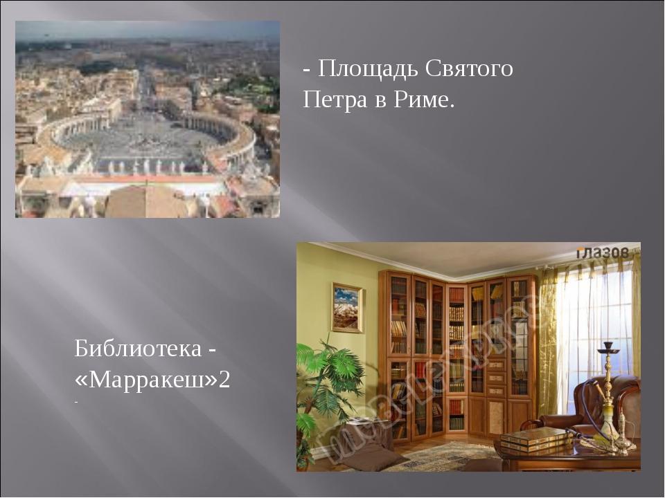 - Площадь Святого Петра в Риме. Библиотека - «Марракеш»2 -