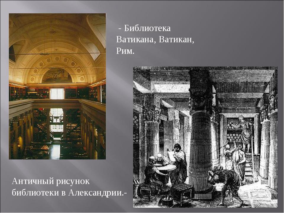 - Библиотека Ватикана, Ватикан, Рим. Античный рисунок библиотеки в Александр...
