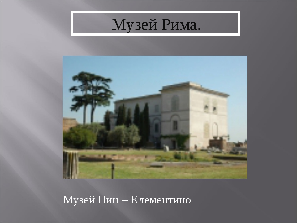 Музей Рима. Музей Пин – Клементино.