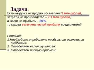 Задача. Если выручка от продаж составляет 3 млн.рублей, затраты на производст
