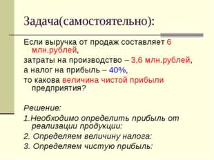 Задача(самостоятельно): Если выручка от продаж составляет 6 млн.рублей, затра