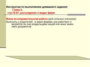 Инструктаж по выполнению домашнего задания: Глава 9. стр.78-87, рассуждение о