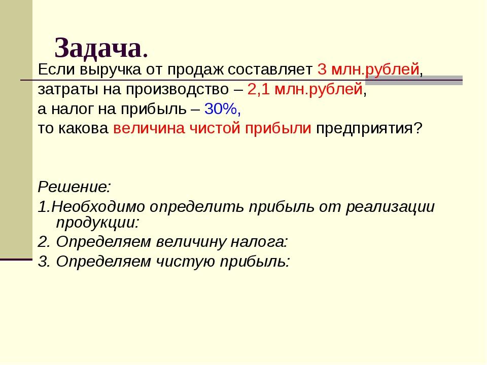 Задача. Если выручка от продаж составляет 3 млн.рублей, затраты на производст...