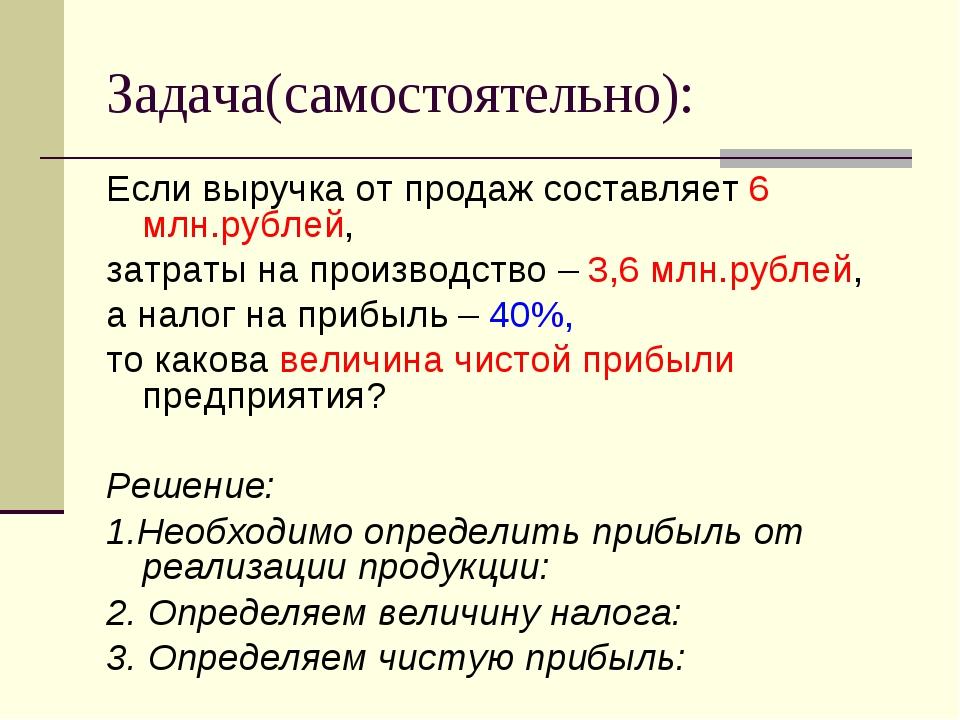 Задача(самостоятельно): Если выручка от продаж составляет 6 млн.рублей, затра...