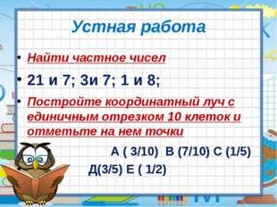 Устная работа Найти частное чисел 21 и 7; 3и 7; 1 и 8; Постройте координатный