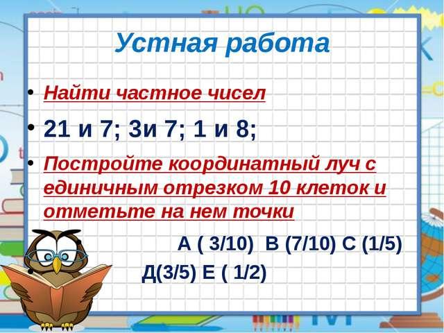 Устная работа Найти частное чисел 21 и 7; 3и 7; 1 и 8; Постройте координатный...