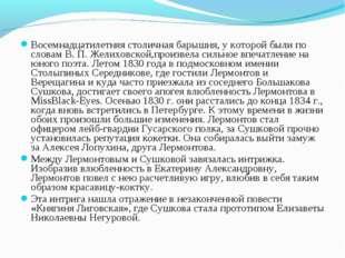Восемнадцатилетняя столичная барышня, у которой были по словам В. П. Желиховс