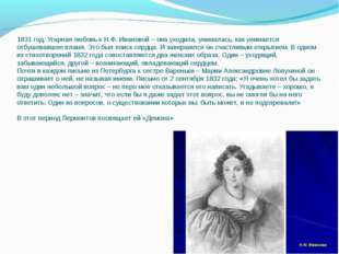 1831 год. Угарная любовь к Н.Ф. Ивановой – она уходила, унималась, как унимае