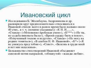 Ивановский цикл Исследования Б. Эйхенбаума, Андроникова и др. расширили круг