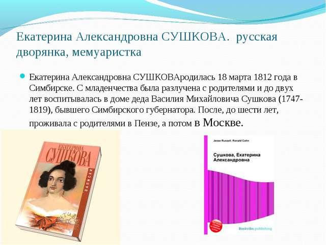 Екатерина Александровна СУШКОВА. русская дворянка, мемуаристка Екатерина Алек...