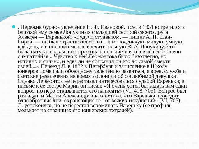 . Пережив бурное увлечение Н. Ф. Ивановой, поэт в 1831 встретился в близкой е...