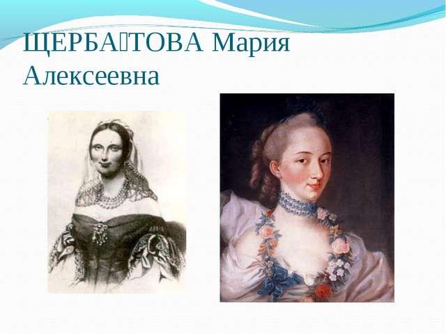 ЩЕРБА́ТОВА Мария Алексеевна