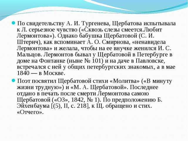 По свидетельству А. И. Тургенева, Щербатова испытывала к Л. серьезное чувство...