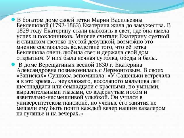 В богатом доме своей тетки Марии Васильевны Беклешовой (1792-1863) Екатерина...
