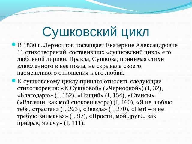 Сушковский цикл В 1830 г. Лермонтов посвящает Екатерине Александровне 11 стих...