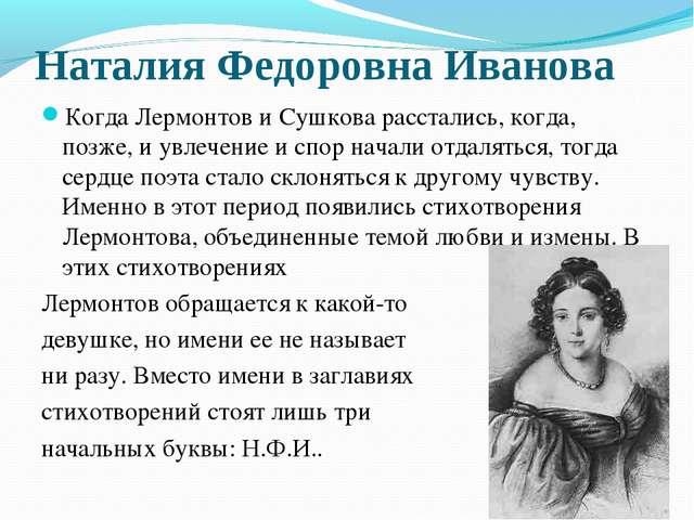 Наталия Федоровна Иванова Когда Лермонтов и Сушкова расстались, когда, позже,...