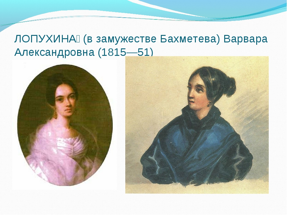 ЛОПУХИНА́ (в замужестве Бахметева) Варвара Александровна (1815—51)