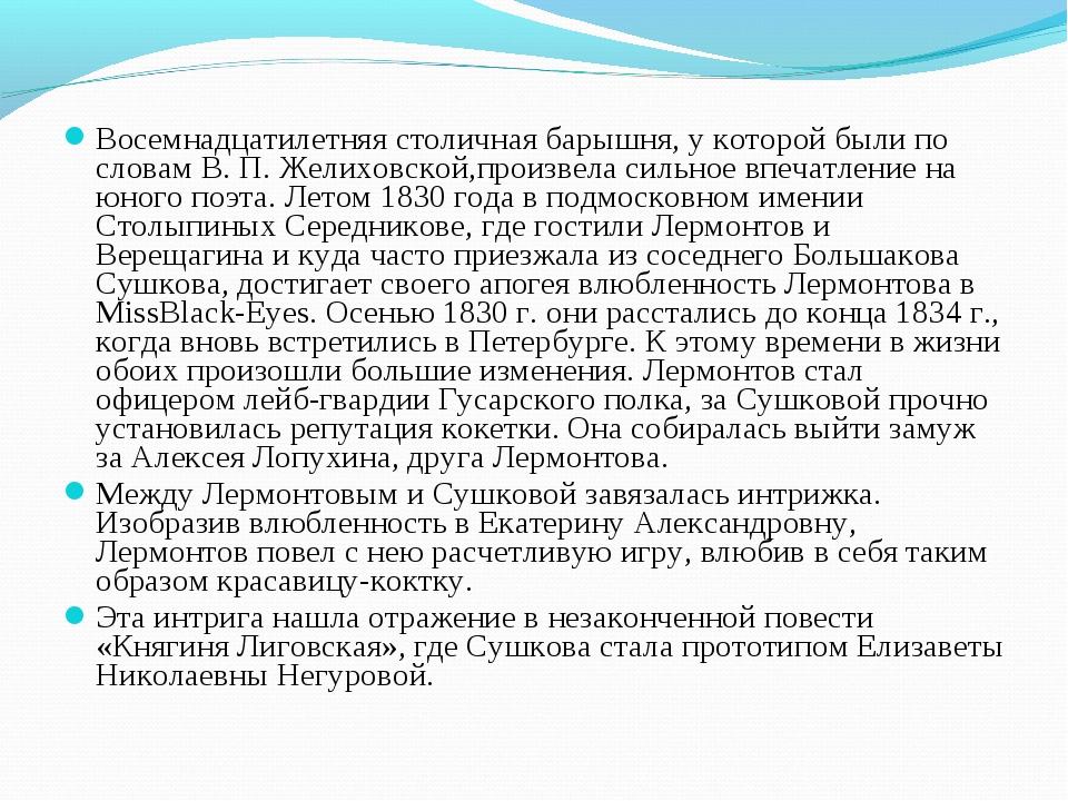 Восемнадцатилетняя столичная барышня, у которой были по словам В. П. Желиховс...