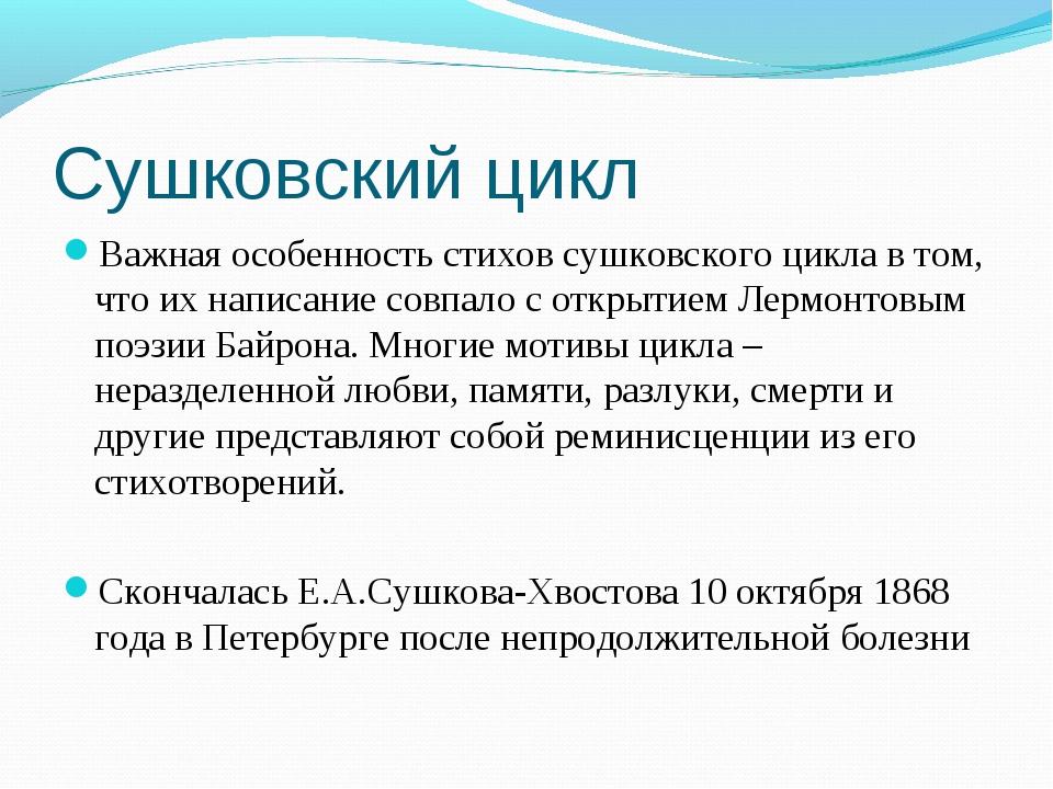 Сушковский цикл Важная особенность стихов сушковского цикла в том, что их нап...