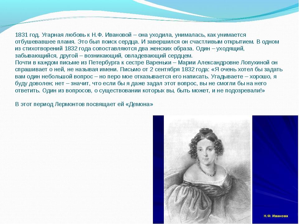 1831 год. Угарная любовь к Н.Ф. Ивановой – она уходила, унималась, как унимае...