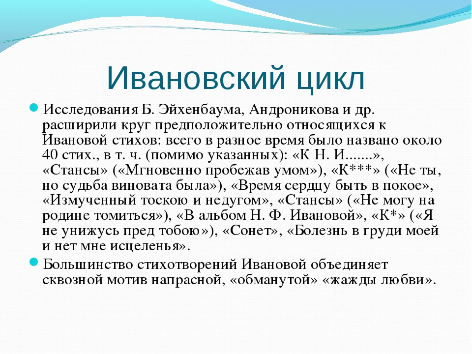 Ивановский цикл Исследования Б. Эйхенбаума, Андроникова и др. расширили круг...