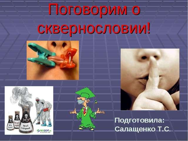 Поговорим о сквернословии! Подготовила: Салащенко Т.С.