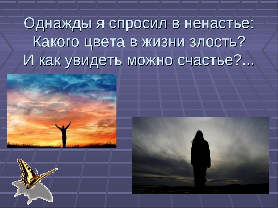 Однажды я спросил в ненастье: Какого цвета в жизни злость? И как увидеть можн...