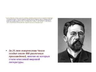 Антон Павлович Чехов— русский писатель, общепризнанный классик мировой литер