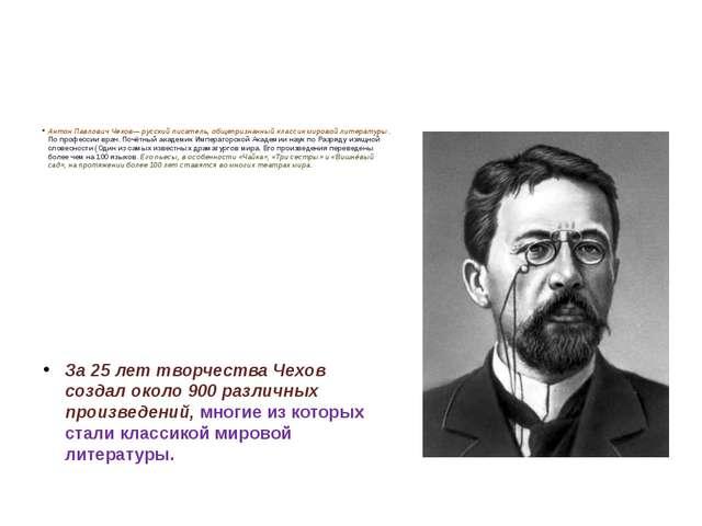 Антон Павлович Чехов— русский писатель, общепризнанный классик мировой литер...