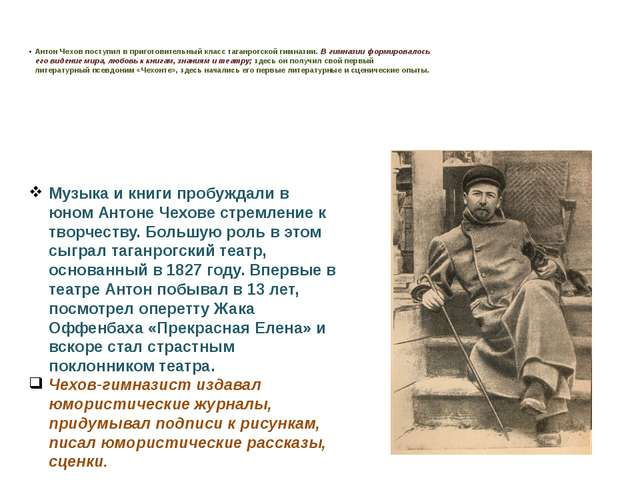 Антон Чехов поступил в приготовительный класс таганрогской гимназии. В гимна...