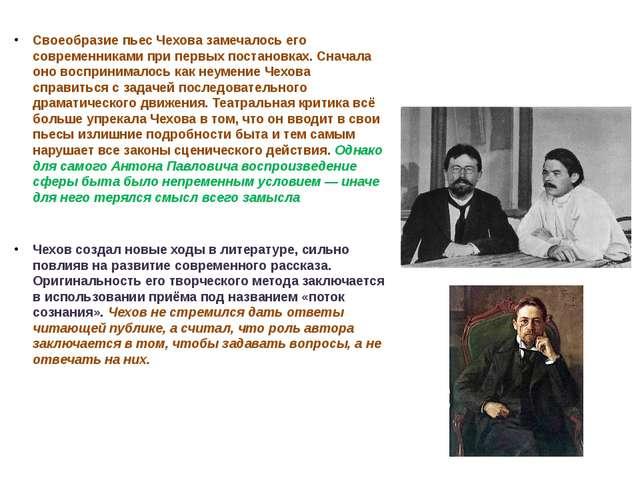 Своеобразие пьес Чехова замечалось его современниками при первых постановках...