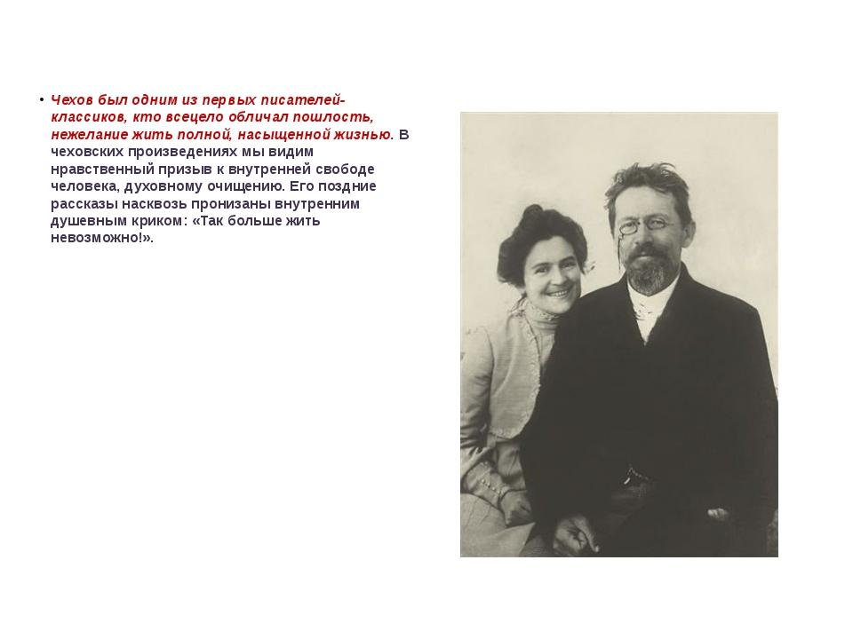 Чехов был одним из первых писателей-классиков, кто всецело обличал пошлость,...