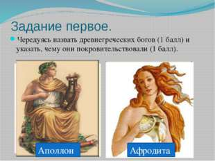 Задание первое. Чередуясь назвать древнегреческих богов (1 балл) и указать, ч