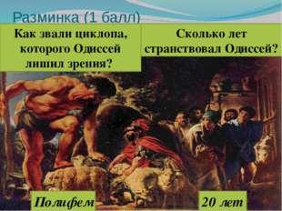 Разминка (1 балл) Полифем Как звали циклопа, которого Одиссей лишил зрения? С