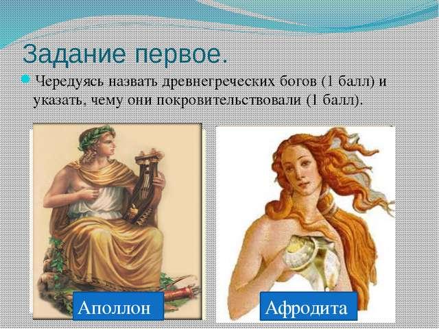 Задание первое. Чередуясь назвать древнегреческих богов (1 балл) и указать, ч...