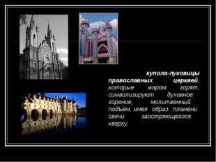 купола-луковицы православных церквей, которые жаром горят, символизируют дух