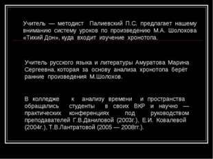 Учитель — методист Палиевский П.С. предлагает нашему вниманию систему уроков