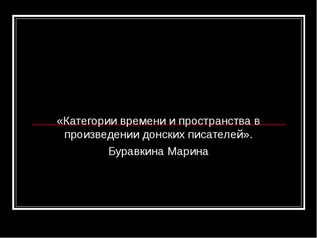 «Категории времени и пространства в произведении донских писателей». Буравкин...