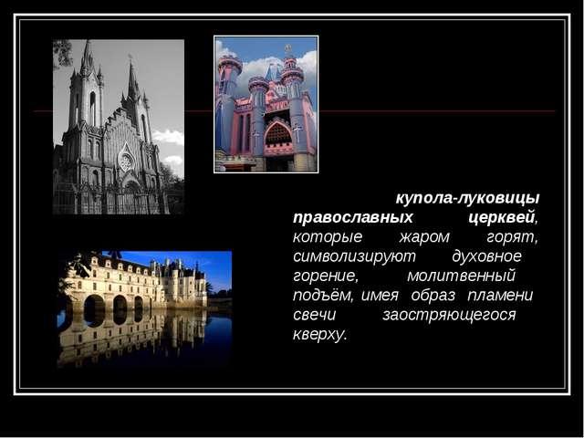купола-луковицы православных церквей, которые жаром горят, символизируют дух...