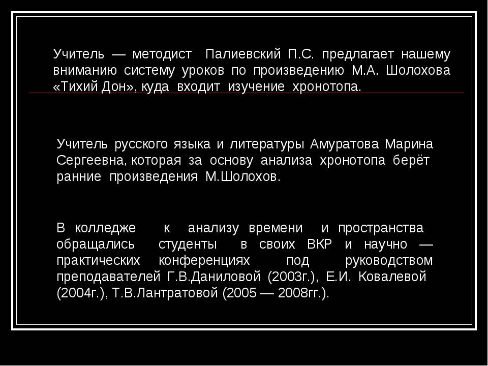 Учитель — методист Палиевский П.С. предлагает нашему вниманию систему уроков...