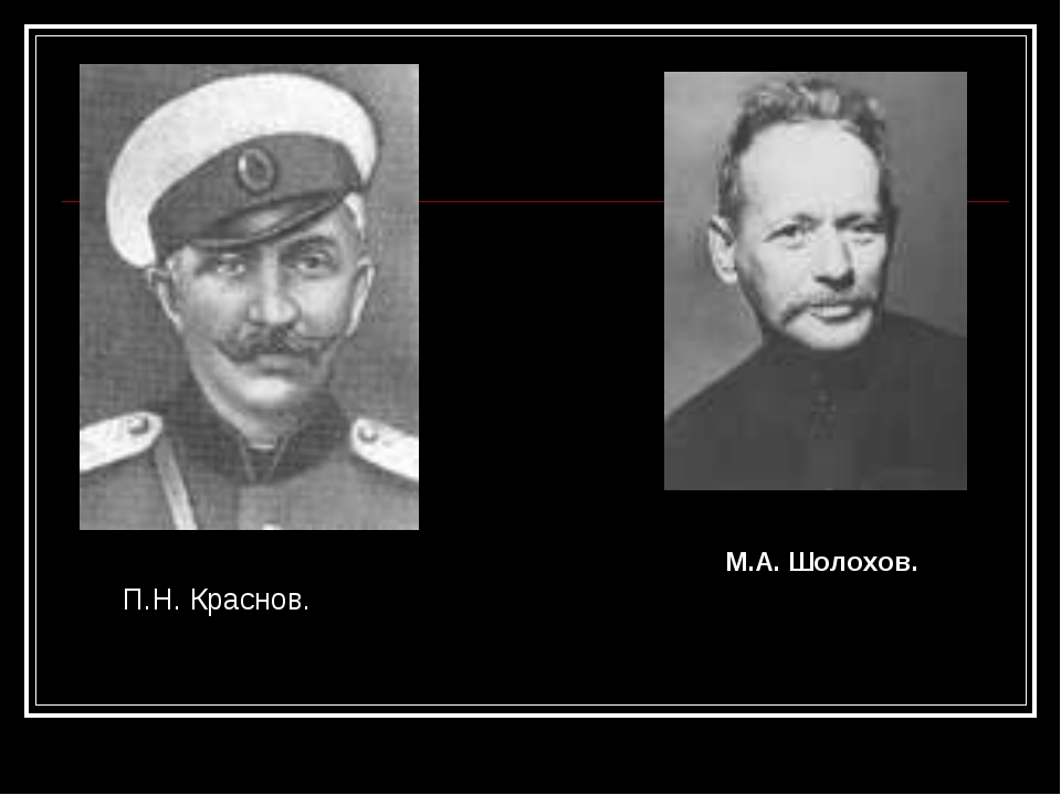 П.Н. Краснов. М.А. Шолохов.