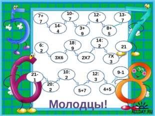 7+7 14-4 3+9 10-7 12-4 8+5 13-7 21-1 20:2 5+7 10:2 9-1 12:3 4+5 6:2 3Х6 2Х7 1